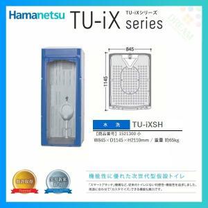 仮設トイレ TU-iXシリーズ 水洗タイプ 小 TU-iXSH ハマネツ [北海道・沖縄・離島・遠隔地への配送不可]|tategushop