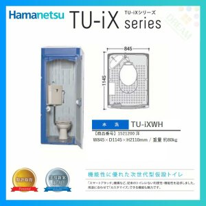 仮設トイレ TU-iXシリーズ 水洗タイプ 洋 TU-iXWH ハマネツ [北海道・沖縄・離島・遠隔地への配送不可]|tategushop