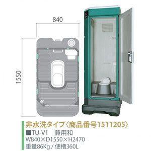 仮設トイレ TU-V1 Vシリーズ 非水洗タイプ 兼用和 ハマネツ [北海道・沖縄・離島・遠隔地への配送要ご相談]|tategushop