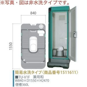仮設トイレ TU-V1F Vシリーズ 簡易水洗タイプ 兼用和 ハマネツ [北海道・沖縄・離島・遠隔地への配送要ご相談]|tategushop