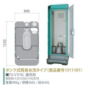 仮設トイレ TU-V1F4C Vシリーズ ポンプ式簡易水洗タイプ 兼用和 ハマネツ [北海道・沖縄・離島・遠隔地への配送要ご相談]|tategushop