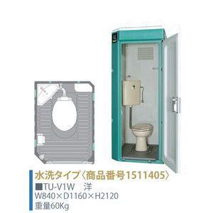 仮設トイレ TU-V1W Vシリーズ 水洗タイプ 洋 ハマネツ [北海道・沖縄・離島・遠隔地への配送要ご相談]|tategushop