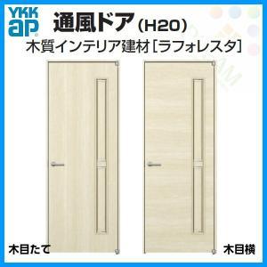 通風ドア 室内ドア ラフォレスタ デザインT3/Y3 YKKAP 建具 ドア 扉|tategushop