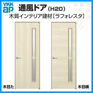 通風ドア 室内ドア ラフォレスタ デザインT4/Y4 YKKAP 建具 ドア 扉|tategushop