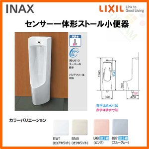 小便器 センサー一体形ストール小便器(床置タイプ)(塩ビ排水管用) 床排水 U-A31MP/BW1 370×420×1140(トラップ着脱式) LIXIL/INAX|tategushop