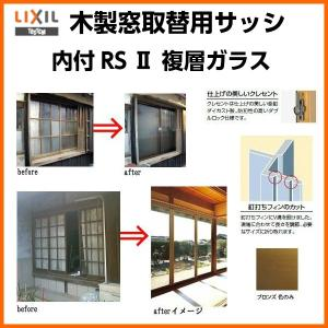 木製窓取替用アルミサッシ 窓用 2枚引き違い LIXIL リクシル RSII 内付型枠 巾1201-1600 高さ401-700mm 複層ガラス 引違い 窓 サッシ DIY|tategushop