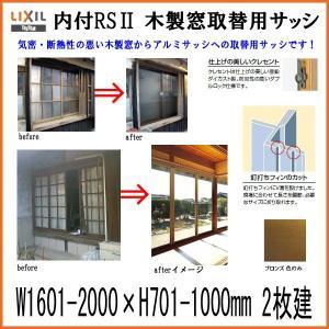 木製窓取替用アルミサッシ 窓用 2枚引違い 内付型枠 巾1601-2000 高さ701-1000mm LIXIL/TOSTEM リクシル RSII アルミサッシ tategushop