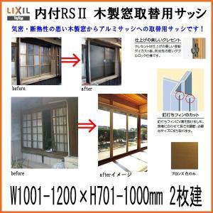 木製窓取替用アルミサッシ 窓用 2枚引き違い 内付型枠 巾1001-1200 高さ701-1000mm LIXIL/TOSTEM リクシル RSII アルミサッシ 引違い|tategushop