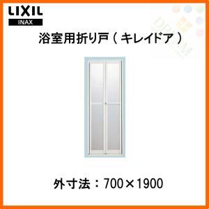 浴槽 浴室折れ戸/キレイドア VDY-7001900R/L(75) 700×1900 LIXIL/リクシル INAX 浴室ドア|tategushop