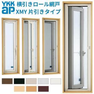 YKK 横引きロール網戸 オーダーサイズ 出来幅MW601-700mm 出来高MH1101-1200mm YKKap 虫除け 網戸 アミ戸 通風 サッシ アルミサッシ DIY|tategushop