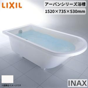 アーバンシリーズ浴槽 1500サイズ 1520×735×530mm エプロンなし YB-1510/色 洋風 舟形 LIXIL/リクシル INAX お風呂 バスタブ 湯船|tategushop