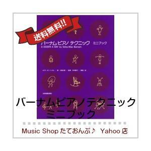 バーナム ピアノテクニック ミニブックの関連商品8