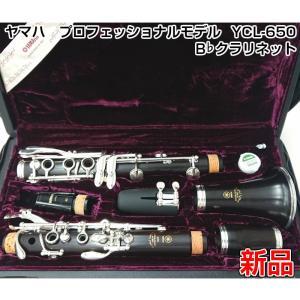 【新品管楽器】 YAMAHA ヤマハ B♭クラリネット ベークラ 木製 プロフェッショナルモデル 【...