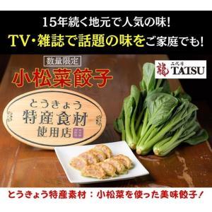 \★日本餃子大賞受賞店★/  *・゜゜・*:.。TV・雑誌で話題の翡翠色の餃子*・゜゜・*:.。  ...