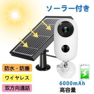 【ソーラー給電&USB充電式】防犯カメラ YESKAMO ネットワークカメラ バッテリー内蔵 防水 130°超広角1080P 音声録画 PIR人体検知