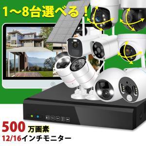 防犯カメラ ワイヤレス 屋外 YESKAMO  200万画素  増設可 IP66防水  H.265圧...