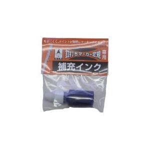 たくみ 釘打ちマーカー専用補充インク (株)たく...の商品画像