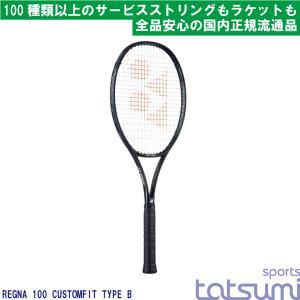 【YONEX(ヨネックス)】レグナ100 REGNA 100 カスタムフィット タイプB【国内正規品...