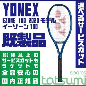 【YONEX(ヨネックス)】2020年モデル イーゾーン 100 EZONE 100 06EZ100...