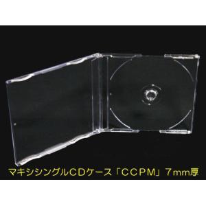マキシシングルCDケース:50個