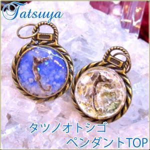 タツノオトシゴペンダントTOP1 2カラー お守りにも|tatsuya-fish