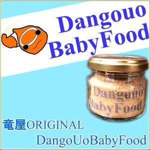Baby Food ダンゴウオ稚魚用 竜屋オリジナルフード シーホースの餌|tatsuya-fish