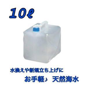 天然海水 10リットル  水換えや新規立ち上げに tatsuya-fish