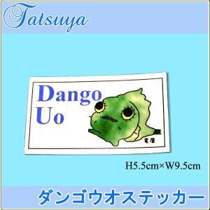 ダンゴウオ ステッカー♪可愛いだんごうお!|tatsuya-fish