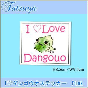 I LOVE ダンゴウオ ステッカー♪ col.Pink 可愛いだんごうお!|tatsuya-fish