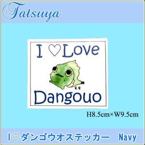I LOVE ダンゴウオ ステッカー♪ col.Navy 可愛いだんごうお!|tatsuya-fish