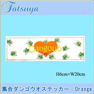 ダンゴウオ集団 ステッカー♪ col.Orange 可愛いだんごうお!|tatsuya-fish