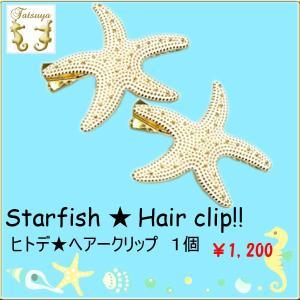 スターフィッシュ★ヘアークリップ 1個|tatsuya-fish