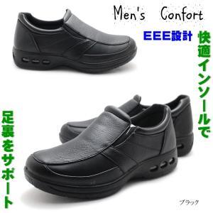 高機能インソールで足裏快適!メンズタウンスリッポン ビジネスシューズ 紳士コンフォートウォーキング 冠婚葬祭 紳士靴|tatsuya-shoes