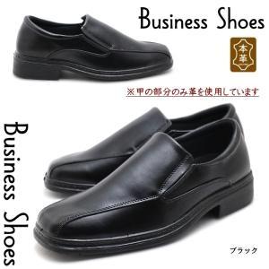 とっても柔らかい!天然皮革使用メンズタウンスリッポン ビジネスシューズ 紳士コンフォートウォーキング 冠婚葬祭 紳士靴 Uチップ|tatsuya-shoes