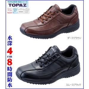 水深4cm8時間防水 ゆったり4EEEE設計TOPAZ メンズトパーズ 0100 コンフォートシューズ ウォーキングシューズ  ビジネスシューズ カジュアルシューズ|tatsuya-shoes