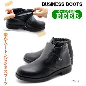 ゆったり4EEEE設計 指先まで暖か仕様 紳士ビジネスムートンブーツ ビジネスブーツ メンズブーツ 暖かブーツ ビジネスシューズ|tatsuya-shoes