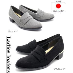 日本製ワンヒールローファー スエード調ローファー カジュアルシューズ ローファー コインローファー|tatsuya-shoes