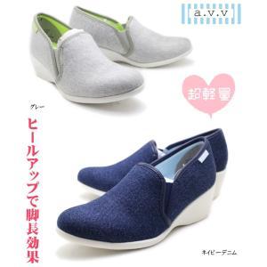 +5cmヒールアップで脚長美脚効果a.v.v 3125 レディースヒールアップスニーカー 厚底スニーカー|tatsuya-shoes