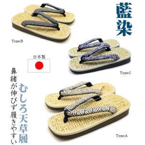 鼻緒が伸びず履きやすい!日本製藍染むしろ天草履 紳士サンダル 草履 鼻緒 下駄 花火大会 浴衣 tatsuya-shoes