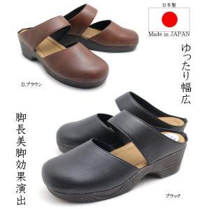 日本製レディース厚底ウエッジミュール 厚底 防寒 ミュール オフィス履き|tatsuya-shoes