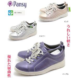 嬉しい軽さ&優れた屈曲性 Pansy パンジー1375 1376 レディースウォーキングシューズ コンフォートウォーキングシューズ 抗菌防臭|tatsuya-shoes