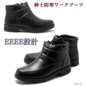 【ゆったり幅広EEEE・4E設計】暖か毛付き紳士防寒ワークブーツ ビジネスブーツ メンズブーツ ビジネスシューズ ブーツ|tatsuya-shoes