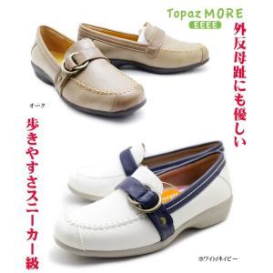 外反母趾にも優しい歩きやすさスニーカー級TOPAZ MORE 1514 トパーズモア レディースカジュアルシューズ ウォーキングシューズ サブリナ ローファー|tatsuya-shoes