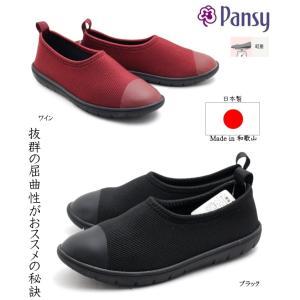 驚くほど軽い!110g(M寸参考)日本製Pansy パンジー レディースウォーキングシューズ カジュアルシューズ 仕事履き 室内履き ルームシューズ オフィス履き|tatsuya-shoes