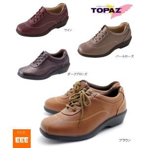 躓き・腰痛・膝痛軽減 ゆったりEEE設計 TOPAZ トパーズ 2101 レディースコンフォートウォーキングシューズ ウォーキングシューズ 靴 チェリーサイズ tatsuya-shoes