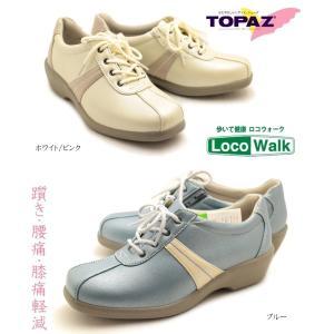 躓き・腰痛・膝痛軽減 21.0〜25.0cm ゆったりEEE設計 TOPAZ トパーズ TZ-2102 レディースコンフォートウォーキングシューズ|tatsuya-shoes