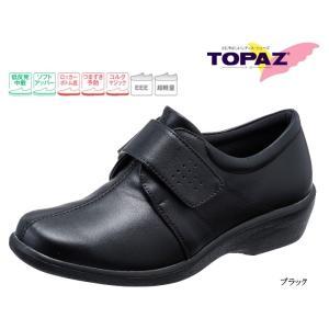 自然にカラダが前に出る!21.0〜25.0cmTOPAZ トパーズ 2103 レディースウォーキングシューズ チェリーサイズ シンデレラサイズ|tatsuya-shoes
