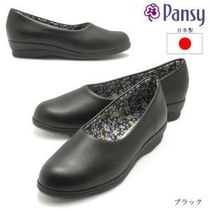 【日本製】Pansy パンジー 脚に優しいソフトウォーキングパンプス パンプス ぺったんこパンプス|tatsuya-shoes