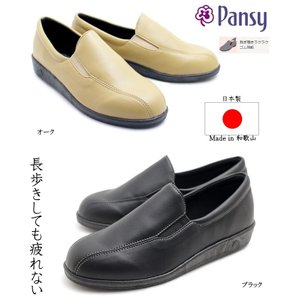 日本製 Pansy パンジー レディースコンフォートシューズ ウォーキングシューズ スリッポン 仕事履き オフィス履き 靴|tatsuya-shoes