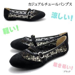 財布に優しい♪涼しい!軽い!伸びる!レディースチュールカジュアルパンプス パンプス ぺったんこパンプス チュール パンチング ストラップパンプス|tatsuya-shoes